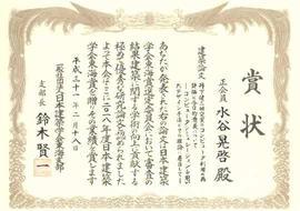 190220jusyo-mizutani.jpg