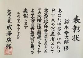 190318jusyo-suzukik-syoujou.JPG