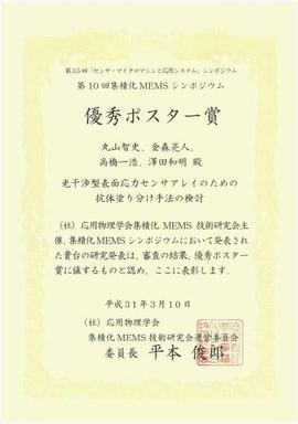 190320jusyo-maruyama.jpg