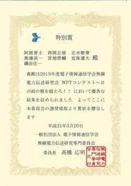 190329jusyo-abera-syoujou.jpg