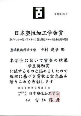 190415jusyo-nakamura.jpg