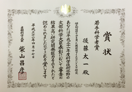 190418jusyo-goto-syoujou.png