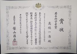 190418jusyo-takahasi-syoujou.JPG