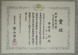 190419jusyo-isa-shoujou.JPG