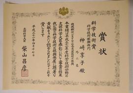 190419jusyo-kan-syoujou.JPG