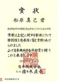 190422jusyo-matubara.jpg