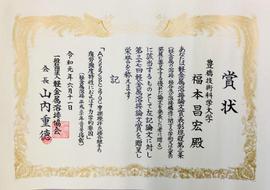 190621jusyo-hukumoto.jpg