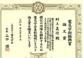 190621jusyo-murakamiy.jpg