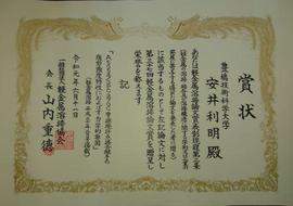 190621jusyo-yasui.JPG