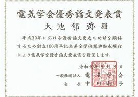 191008jusyo-ooike.jpg