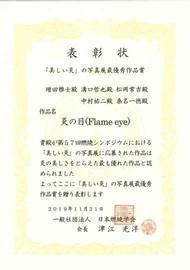 191203jusyo-masumizo-syoujou.jpg