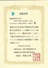 191212jusyo-kitaoka-syoujou.jpg