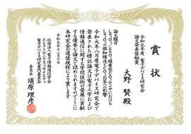 191213jusyo-oono-syoujou.jpg