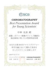 191218jusyo-naka-syoujou_presentation_award.jpg