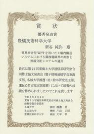 200217jusyo-sinntani-syoujou.jpeg