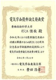 200226jusyo-sugie-syoujou.jpg