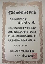 200226jusyo-takeuchi-syoujou.jpg