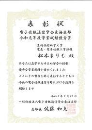 200228jusyo-matsumoto-syoujou.jpg