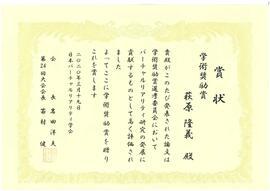 200324jusyo-hagi-syoujou.jpg