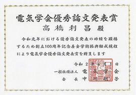 200407jusyo-takahashi-syoujou.jpg
