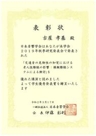 200428jusyo-huruya.jpg