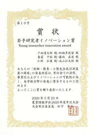 200610jusyo-toda-syoujou.jpg