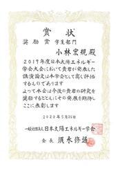 200715jusyo-koba-syoujou.jpg