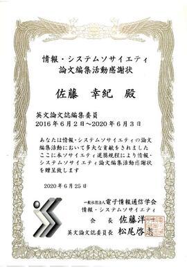 200721jusyo-sato-syoujou.jpg