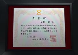 200817jyusyo-oogai-syo.JPG