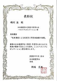 201005jusyo-isomura-syoujou.jpg