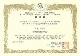 201211jusyo-ide-syoujou.jpg