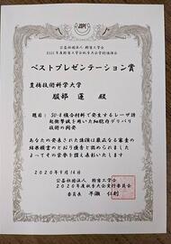 201228jusyo-hattori-shoujou.jpg