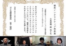 HCG2020_Ohshima2.png