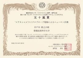 210108jusyo-itokawa-syoujou.jpg