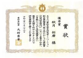 210201jusyo-akizuki-syoujou.jpg