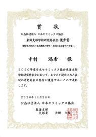 210217jusyo-nakamura-syoujou.jpg