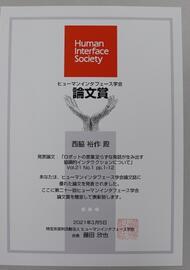 210312jusyo-nishi-syoujou.JPG