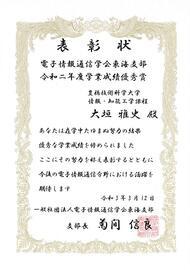 210315jusyo-oogaki-syoujou.jpg