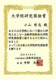 210318jusyo-koyama.jpg
