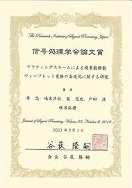 210324jusyo-akizuki.jpg