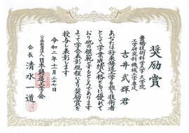 210324jusyo-yoshii.JPG