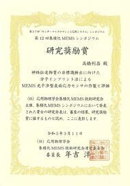 210326jusyo-taka-syoujou.jpg
