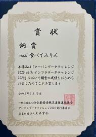 210331jusyo-uno-syoujou.jpg