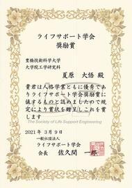 210407jusyo-natu-syoujou.jpg