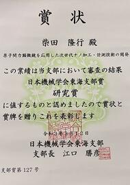 210407jusyo-shibata.jpg