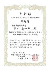210416jusho-maekawa.jpg