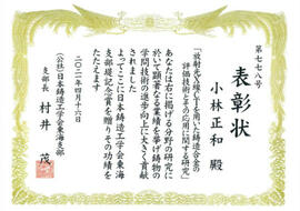 210420jusho-kobayashi.jpg