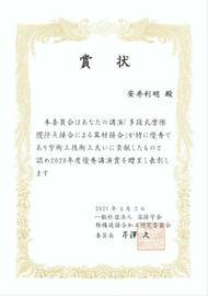 210603jusho-yasui1.jpg