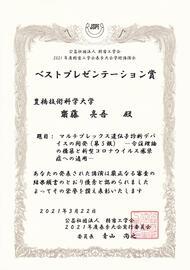 210614jusyo-saitou2.jpg