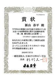 210713jusyo-niiyama.jpg